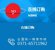 在线预订-河南电能表-河南赛达电气公司